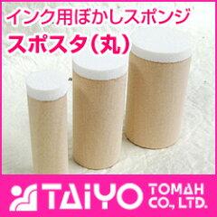 スポスタ(丸)3サイズ1セット10mmΦ・15mmΦ・18mmΦインク用ぼかしスポンジ