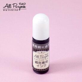 オールパーパスパッド用補充インク 2.5cc速乾性顔料インク使用