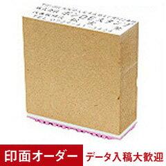 スタンダードなゴム印(オリジナル)パインエキストラスタンプ【フリーサイズ】印面サイズ:15×60(mm)