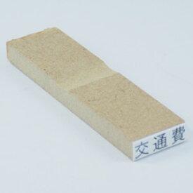 ECO ゴム印(オリジナル)印面サイズ:5×15mm【 印鑑 ゴム印 スタンプ オーダー 】