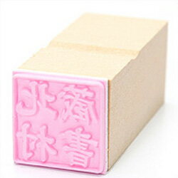 絵手紙・書道に落款印朱肉・スタンプ台で使用可能【フリーサイズ】印面サイズ:30×30(mm)