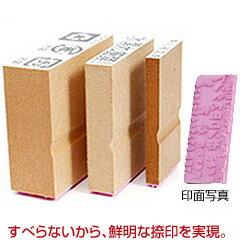 ゴム印(PINE EXTRA STAMP)パインエキストラスタンプ【フリーサイズ】印面サイズ:30×55mm【送料無料】