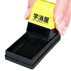 「字消屋(じけしや)」専用補充インキパットローラータイプ専用【あす楽対応】