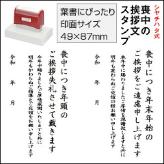 Mourning For Postcard Greetings Stamp Statement Shachihata Formula Super Pine Stamper Size 49 X 87 Mm Rubber Seal