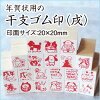 New Year's greetings Eco rubber stamp (20*20mm) sexagenary cycle stamp (the Year of the Dog) New Year's greetings / rubber stamp / illustration / stamp / 戌 / dog / dog