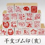 年賀エコ・ゴム印(20×20mm)干支スタンプ(いのしし年)年賀/ゴム印/イラスト/スタンプ/亥/イノシシ/猪