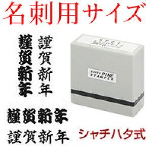【名刺用】謹賀新年シヤチハタ式のスタンプスーパーパインスタンパー印面サイズ12×45mm【印鑑・ゴム印・スタンプ・年賀】