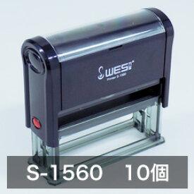 セルフインキングスタンプホルダー(セルフィンホルダー)S-1560 黒・薄墨インク印面有効面積/13×58mmプロ用・部材販売*ご注意:完成品ではありません10個セットキャップレス はんこ