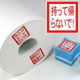 トイレットペーパー盗難防止スタンプ