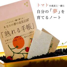 夢を育てる手帳【mizuiro】熟れる手帳トマトの種入りメッセージカードのセット