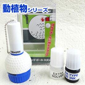 ゴルフボール 名入れ スタンプ動植物マーキングボールスタンプ
