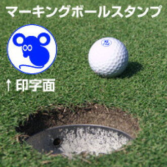 把对给生于老鼠年的高尔夫球员的礼物最合适的高尔夫球图章名放进去(老鼠)标记球图章