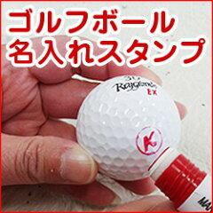 ゴルフボール名入れスタンプ漢字シリーズマーキングボールスタンプ既製柄