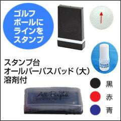 矢印マーキングスタンプ印面サイズ:6×31(mm)オールパーパスパッド(大)+溶剤とのセットです【印鑑ゴム印スタンプハンコゴルフボールラインマーカー】