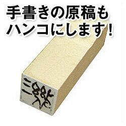 小さめのゴム印(オリジナル)パインエキストラスタンプ【フリーサイズ】印面サイズ:10×15(mm)