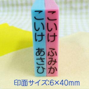 お名前スタンプ「まいんすたんぷ」名入れゴム印(バラ売り)印面サイズ:6×40mmおなまえ すたんぷ お名前 スタンプ