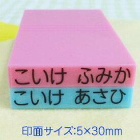 お名前スタンプ「まいんすたんぷ」名入れゴム印(バラ売り)印面サイズ:5×30mmおなまえ すたんぷ お名前 スタンプ
