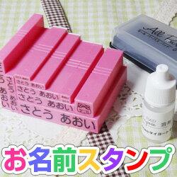 お名前スタンプセット「まいんすたんぷ」名入れゴム印9本とケーススタンプ台+溶剤のセットさらに、イラストゴム印付お名前 スタンプ おなまえ すたんぷ