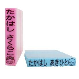 イラスト付き お名前スタンプ 「まいんすたんぷ」名入れゴム印印面サイズ:5×30mmおなまえ すたんぷ お名前スタンプ