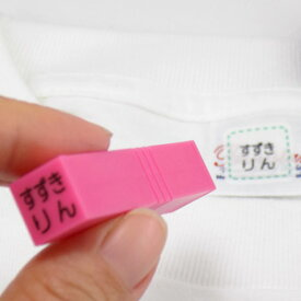 洋服タグ用まいんすたんぷ印面サイズ:10×10mmボディー(持ち手)カラー:ピンク又はブルー(プラスチック)2行のお名前スタンプカタカナ・漢字・英文字でも作成入園 入学 名入れすべらないスタンプ