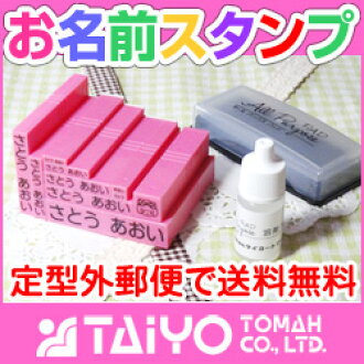 Your name stamp set ' will I stamp ' name put rubber 9 books and case stamp units + Refill Ink + solvent set further marking the イラストゴム