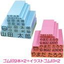 Onamae stamp20