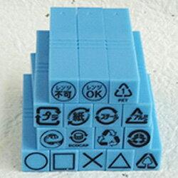 リサイクルマークスタンプセット印面サイズ:10x10mm高さ60mm16本セット