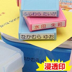 【お名前スタンプ】なんでもお名前氏名判シヤチハタ式 アイロン不要印面:30×5(mm)補充インク・溶剤付おなまえ すたんぷ お名前スタンプ ゴム印 オーダー 一行印