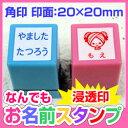 Stamp 2020