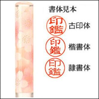 3個字的姓也是製作OK osharehanko(日本紙花紋)商標面尺寸:直徑12mm