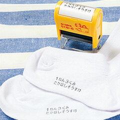 紙や布に押せる「お名前スタンプ」洗濯に強いインクを使用インク内蔵式らくねーむ おなまえ すたんぷ 布 せっと お名前 スタンプ 【あす楽】【newyear_d19】