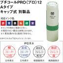 サンビープチコールPRO(プロ)12印字サイズ12mm丸キャップ式 別製品【SANBY】