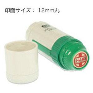 サンビープチコールPRO(プロ)12(姓のみ)印字サイズ12mm丸キャップ式 既製品【SANBY】
