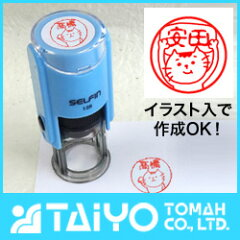 【イラスト付ネーム印】ZOOはんこセルフインキングスタンプ印面:12mm(丸枠付)【郵便発送で送料無料】インク色10色選べるようになりました。