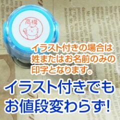 【イラスト付ネーム印】ZOOはんこセルフインキングスタンプ印面:12mm(丸枠付)【郵便発送で送料無料】