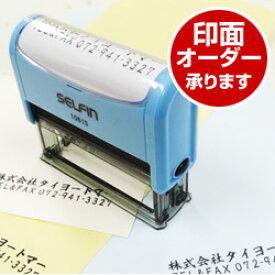 住所印 セルフィン一行・二行印自由にデザインポンポンスタンプシリーズ印面サイズ10×60mm(油性顔料の朱または黒インク内蔵)はんこ 判子 オーダー