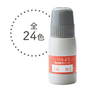 スタンプパッド いろもよう 専用補充インク 20ml【Shachihata】シヤチハタ