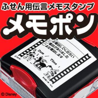 Mr.Yoshida 为消息备注邮票 (电话附注免费 MO) 的备忘录 PON 经典 / 漫画 (免费电话笔记和备忘录) 和小熊维尼 (注意电话免费备忘录) 邮票尺寸: 60 x 60 毫米邮票 / 墨水颜色: 黑色 shachihata 橡皮戳