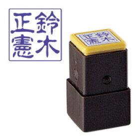 【Shachihata】シヤチハタ Xstamper (エックススタンパー)おなまえ印印面サイズ:15×15mm