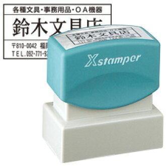 Xstamper (existamper)-角-标记号 2651 邮票大小: 26 × 51 毫米橡胶密封、 邮票、 邮票 / 密封 / 密封、 密封注册 / 订单
