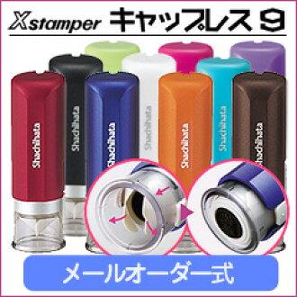哎呀出版9 SHACHIHATA Xstamper(X斯坦标准打数)商标面尺寸:直径9mm