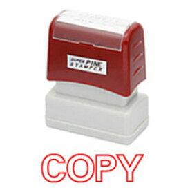既製品【COPY(アウトライン)】【ヨコ型・赤インク】シヤチハタ式 スーパーパインスタンパースタンプ台不要の浸透印【長方形型】印面サイズ13×39mm