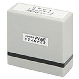 30%OFFスーパーパインスタンパー【長方形型】印面サイズ12×45mm【 印鑑 ゴム印 スタンプ オーダー 】