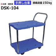 積載荷重150kg(2段式・片袖タイプ)ナンシン製樹脂静音台車DSK-104
