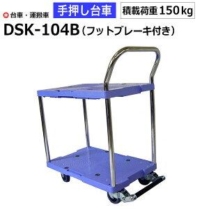 【クーポンあり】台車 手押し台車 2段式 片袖 DSK-104B(フットブレーキ) 耐荷重150kg/サイレントマスター ナンシン 運搬車 園芸 DIY 運搬 倉庫 工具 物流機器 キャリー ナンシン 業務用 【返品