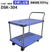 積載荷重300kg(2段式)ナンシン製樹脂静音台車ndsk-304
