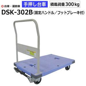【クーポンあり】台車 手押し台車 DSK-302B(ハンドル固定/フットブレーキ) 耐荷重300kg/サイレントマスター ナンシン 運搬車 園芸 DIY 運搬 倉庫 工具 物流機器 キャリー ナンシン 業務用 【