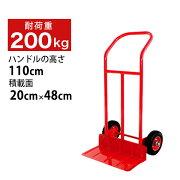 二輪車台車ハンドカートキャリー丁稚台車レッド耐荷重200kgWF-X370