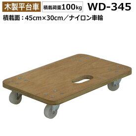 合板平台車 (2台セット) 木製 ナイロン車輪 耐荷重100kg 45cm×30cm ナンシン WD-345-2 【返品不可 個人宅配送不可】