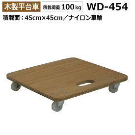 合板平台車 (2台セット) 木製 ナイロン車輪 耐荷重100kg 45cm×45cm ナンシン WD-454-2 【返品不可 個人宅配送不可】